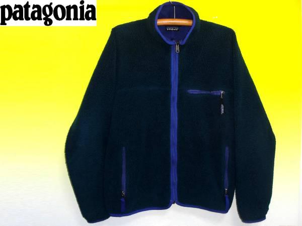パタゴニアPATAGONIA90年代ベビーレトロフリースジャケット