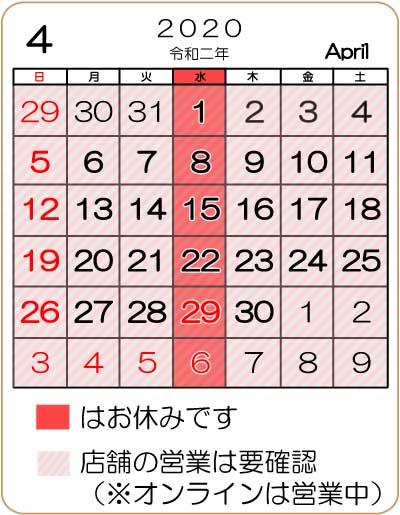 買取営業カレンダー神戸三ノ宮店舗
