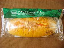 ファーストフーズ ナポリタンロール 調理パン
