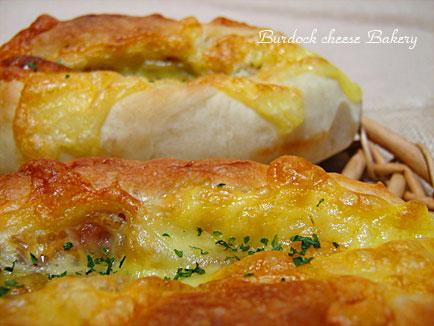 ごぼうチーズパンアップ