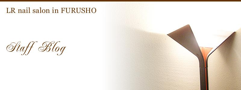 LRネイルサロン in FURUSHO スタッフブログ