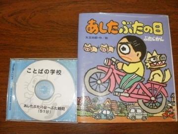 ことばの学校(CDと本)