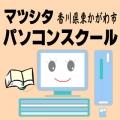 マツシタパソコンスクール白鳥校のTwitter