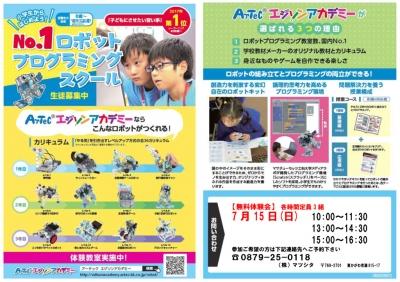 ロボットプログラミング教室無料体験会の広告