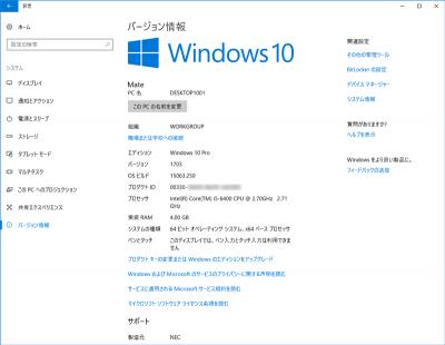 windows10ver1703