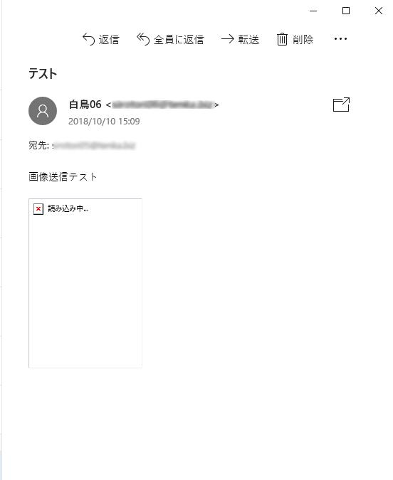 メールアプリエラー
