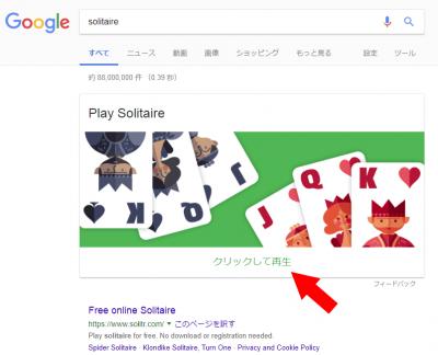 グーグルでソリティア