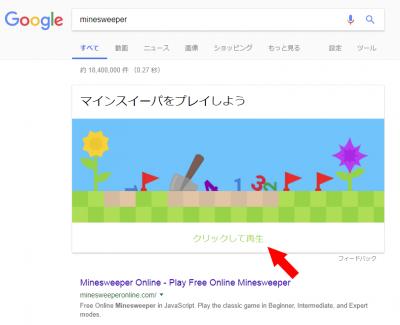 グーグルでマインスイーパー