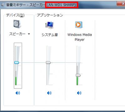 windows7のサウンド画面