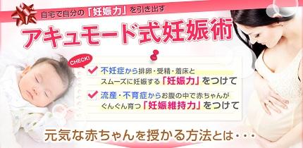 アキュモード式不妊症改善セルフケアDVD 北村恵実子 口コミ 成功例