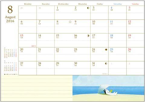 16_Diary_1608.jpg