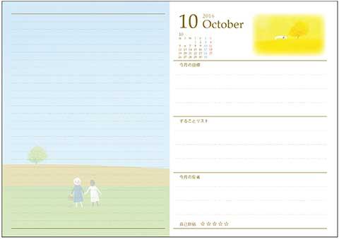 16_Diary_week_10.jpg