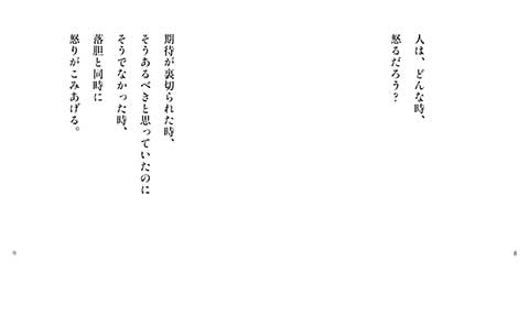 Okoranai_1.jpg