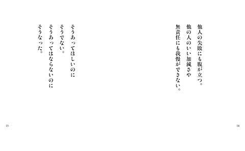 Okoranai_2.jpg