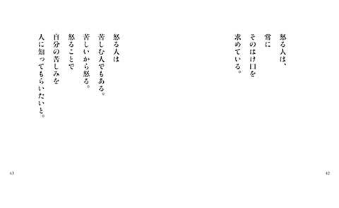 Okoranai_3.jpg