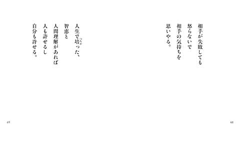 Okoranai_4.jpg