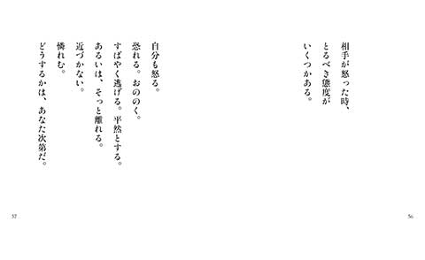 Okoranai_5.jpg