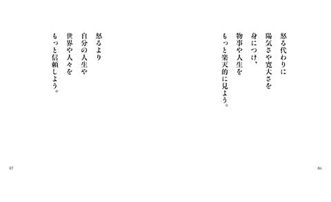 Okoranai_7.jpg