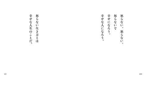 Okoranai_8.jpg