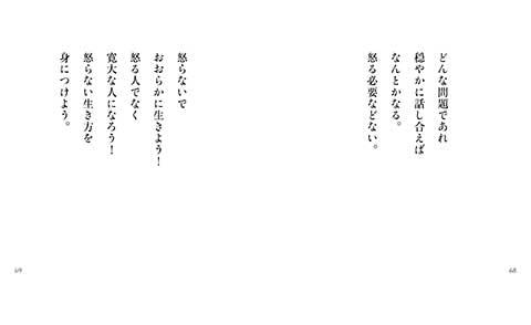 Okoranai_6.jpg