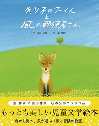 Fukun_0.jpg