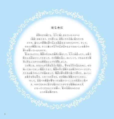 okashi_1.jpg