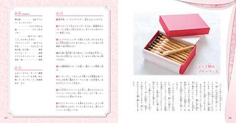 okashi_11.jpg