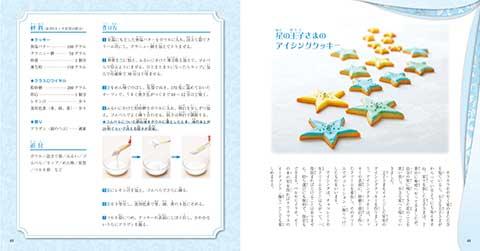 okashi_16.jpg