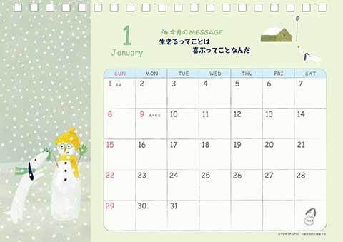 2017calnder_taku_01.jpg