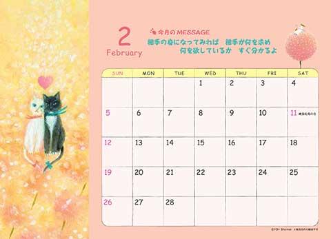 2017calender_takujo_02.jpg