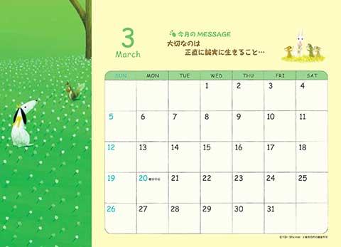2017calender_takujo_03.jpg