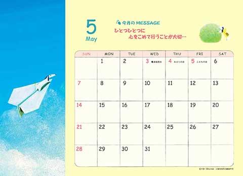 2017calender_takujo_05.jpg