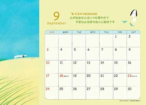 2017calender_takujo_09.jpg