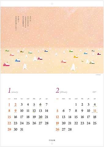 2017calender_kotoba_01-02.jpg