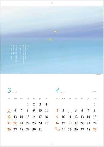 2017calender_kotoba_03-04.jpg