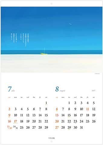 2017calender_kotoba_07-08.jpg