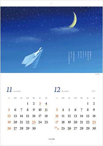 2017calender_kotoba_11-12.jpg