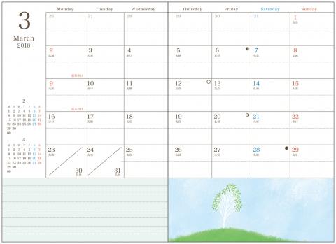 diary201803_m.jpg