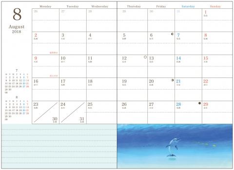 diary201808_m.jpg