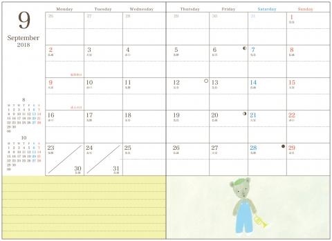 diary201809_m.jpg