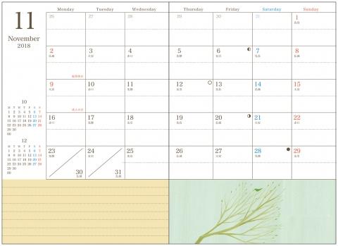 diary201811_m.jpg
