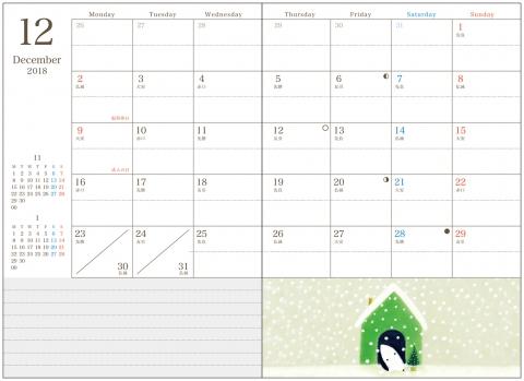 diary201812_m.jpg