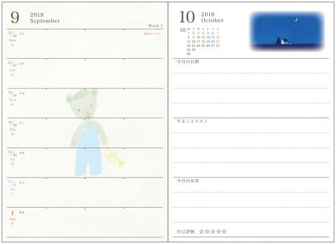 201810diary_w1.jpg
