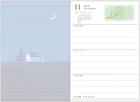 201811diary_w1.jpg