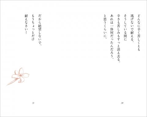 shiawaseha-3.jpg