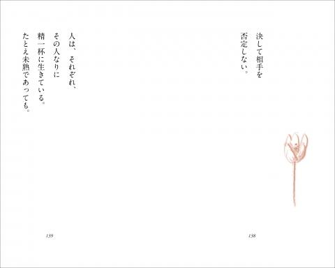 shiawaseha-7.jpg