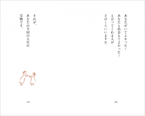 shiawaseha-10.jpg