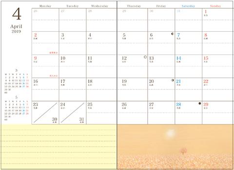 Diary2019_04.jpg