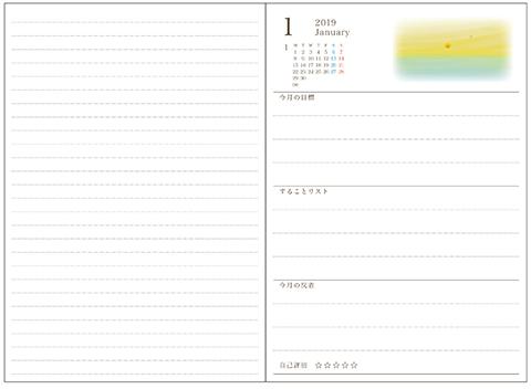 Diary2019_1901a.jpg
