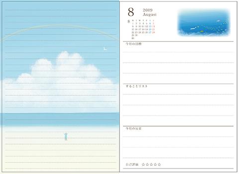 Diary2019_1908a.jpg